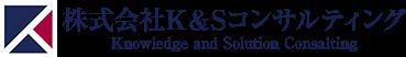 株式会社 K&Sコンサルティング